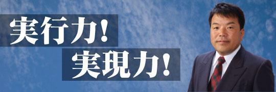 浜田市議会議員 岡本正友
